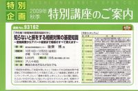 Aichidaigaku2009_6